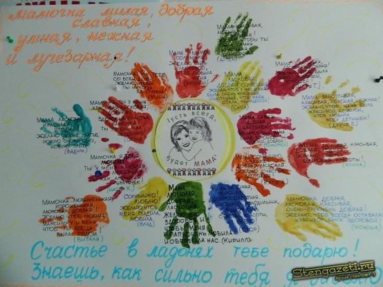 Плакаты своими руками в детский сад